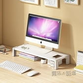 電腦顯示器屏增高架辦公臺式桌面底座支架鍵盤整理收納墊高置物架 ATF 魔法鞋櫃
