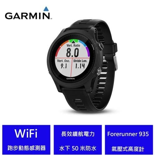 Garmin Forerunner 935腕式心率¹全方位鐵人運動錶 黑色