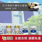 【漆寶】《10坪外牆防水》金絲猴抗汙隔熱套裝 ◆免運費◆