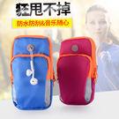 【TT】跑步手機臂包 運動戶外健身臂袋 男女手腕包 臂套蘋果帶手機包
