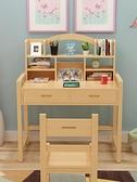 學習桌兒童書桌可升降實木寫字桌椅套裝小學生女孩家用簡易作業桌