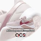 Nike 訓練鞋 Wmns Legend Essential 2 粉紅 白 女鞋 多功能 運動鞋 【ACS】 CQ9545-003