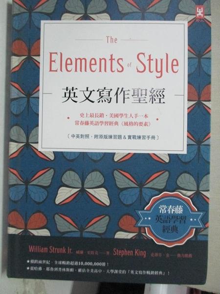 【書寶二手書T1/語言學習_C7B】英文寫作聖經《The Elements of Style》_威廉.史壯克