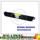 ~USAINK~EPSON S050558  黃色相容碳粉匣   適用Epson AcuLaser C1600 / CX16NF (高容量2,700張)