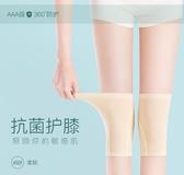 護膝女夏季超薄短款保暖老寒腿