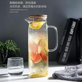 冷水壺大容量涼水壺竹蓋玻璃家用耐熱水壺飲料扎壺【極簡生活】
