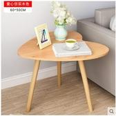 小圓茶几床頭桌沙發邊桌小圓桌小茶几現代簡約角幾邊幾北歐小桌子【60愛心】