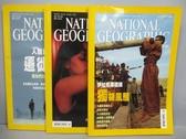 【書寶二手書T4/雜誌期刊_QOR】國家地理雜誌_2006/1~3月合售_伊拉克庫德族獨領風騷等