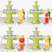 榨汁機手動迷你學生蘋果橙子語橙子多功能冰激凌家用手搖原汁機   LannaS