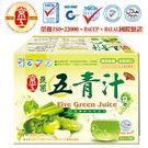 【京工】蔬果五青汁(10包)~120g/盒 (原價220元)