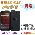CAT S61 三防機 【送 CAT隨行包+玻璃保護貼】 雷射測距 熱感應相機 空氣品質偵測