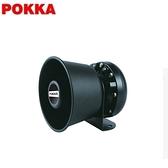 【POKKA】5.5吋 電子警報功率擴大機專用喇叭《TC-1015C》消防車與救護車專用