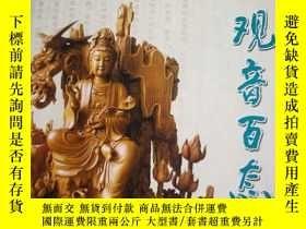 二手書博民逛書店罕見木雕觀音百態Y246041 徐華鐺 中國林業出版社 出版20