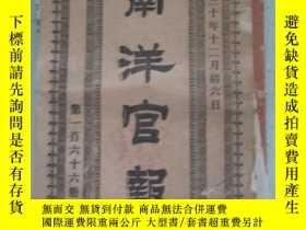 二手書博民逛書店清代線裝原裝16開罕見南洋官報 第166期 光緒年間印製 品差無