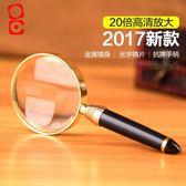 新品便攜高清手持 老人閱讀鑒定電子維修20倍放大鏡  LY2070『愛尚生活館』