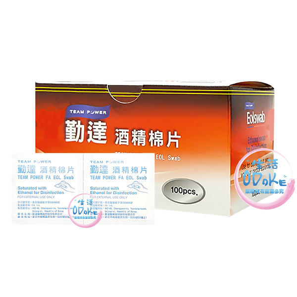 勤達 酒精棉片 100入/盒 (加厚型) 酒精 棉片 酒棉 器具消毒 清潔擦拭【生活ODOKE】