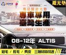 【短毛】08-12年 Altis 避光墊...