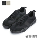 【富發牌】潮流拼接造型休閒板鞋-黑/米 ...