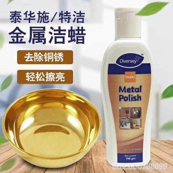 擦銅膏 泰華施銅油碧麗珠金屬潔蠟擦銅水銅器清潔劑去氧化除去銅銹清洗液 城市科技