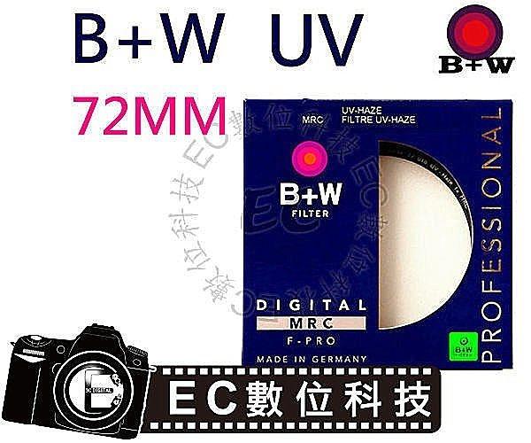 【EC數位】B+W 010 UV-Haze MRC 72mm 多層鍍膜保護鏡 UV保護鏡 保護鏡