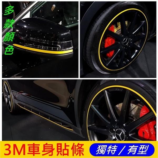 BENZ賓士【3M車身貼條】鋼圈膠條貼膜 車體線條貼紙 前後保桿裝飾條貼 內裝裝飾貼