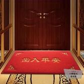 進門地墊門墊地毯廳歡迎光臨出入平安家用腳墊【小檸檬3C】