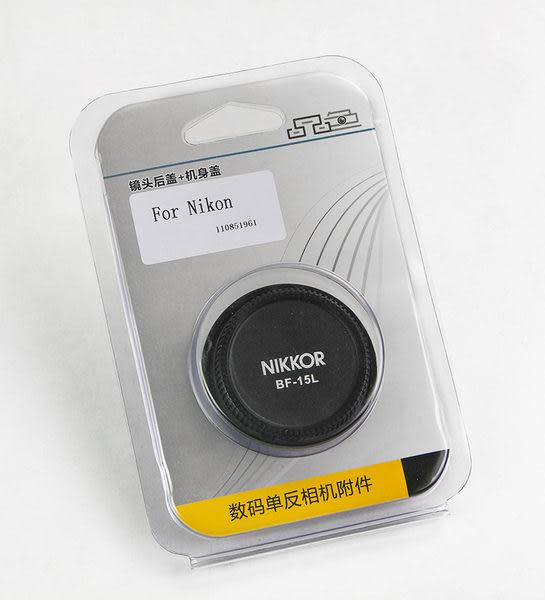 呈現攝影-品色 BF-14 高品質 鏡頭後蓋+機身蓋組 For Nikon可用 D800 D7000 D4