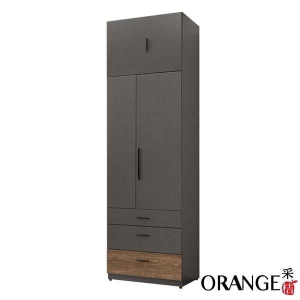 【采桔家居】奈洛比 現代2.5尺四門三抽加高衣櫃/收納櫃組合