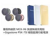 全新品 暑假熱銷款 MCK-X6 快速無線充電板+Gigastone P5K-75I 極致超薄行動電源