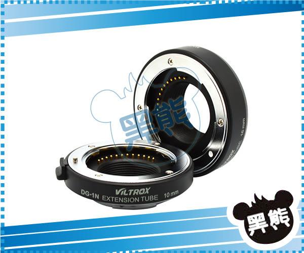 黑熊館 ROWA  唯卓 DG-1N 近攝接圈 (For Nikon微單眼專用) 近拍轉接圈 可自動對焦