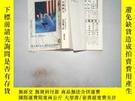 二手書博民逛書店日文書一本罕見奇妙 相殼人Y198833