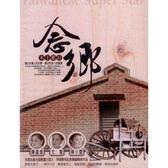 念鄉 台語原聲精選CD (12片裝)