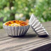 鋁制蛋糕模具烘焙家用布丁小菊花烤箱蛋撻托錫紙蛋撻杯蛋撻模工具 英雄聯盟