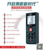 紅外線激光測距儀測量工具高精度電子尺激光測量尺手持量房儀距離JDCY潮流站