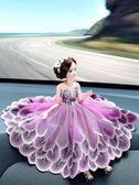 車載擺件 汽車擺件創意可愛婚紗蕾絲網紗公主娃娃車載擺件車內飾品裝飾禮品 俏腳丫