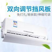 空調擋風板防直吹格力壁掛式導風板通用遮風板風口防風罩冷氣擋風板
