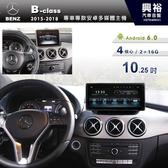 【專車專款】2015~18年 Benz B-Class 專用10.25吋螢幕安卓多媒體主機*藍芽+導航+安卓*無碟四核心