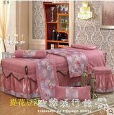 美容床罩四件套按摩美體歐式簡約美容院專用床罩igo『歐韓流行館』