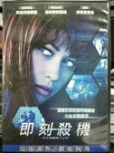挖寶二手片-P04-051-正版DVD-電影【即刻殺機】-摩根費里曼 詹姆斯柏爾福 歐嘉柯瑞蘭蔻