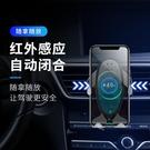 無線充電支架車載手機架支架無線充電器出風口卡扣式自動感應通用 現貨快出
