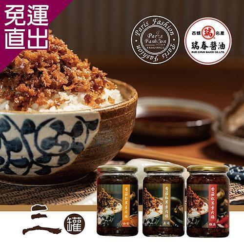 《巴黎香氛×瑞春》 純素香菇松茸素肉燥×3罐 (口味任選)【免運直出】