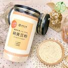 純黃豆粉 無糖100%純天然  罐裝附木...