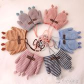 寶寶手套冬可愛保暖1-3歲6歲兒童手襪男童女童幼兒園小孩男孩女孩     ciyo黛雅