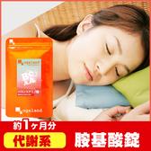 胺基酸錠 幫助入睡 夜間代謝 運動加分【約1個月份】ogaland