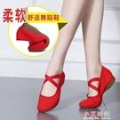 廣場舞鞋子女軟底舞蹈鞋成人夏季演出紅舞鞋低跟帆布跳舞鞋練功鞋 小艾時尚