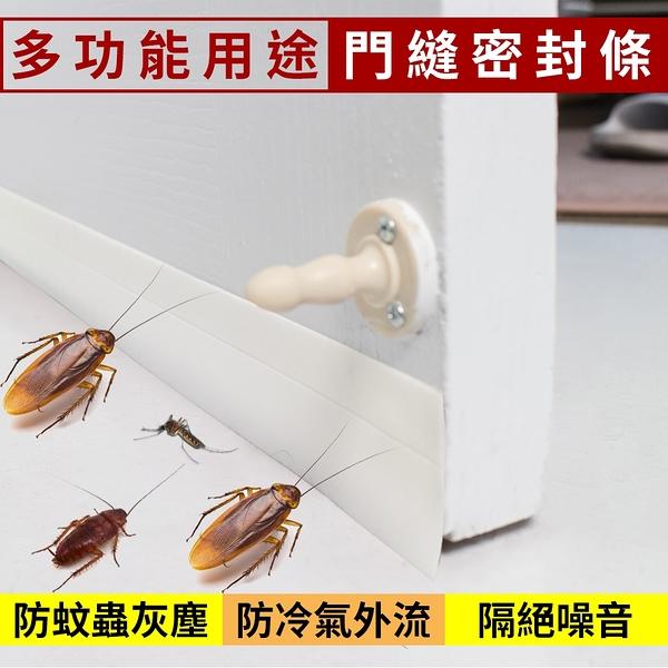 樂嫚妮 防蟲門縫 門底門窗密封條 5米 白色
