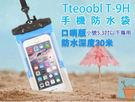 正品Tteoobl特比樂T-9H 手機防水袋 [小號] 口哨版防水30米 5.3吋內