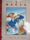 【書寶二手書T8/少年童書_QJM】跳舞吧老鼠_郝廣才