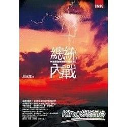 總統內戰:李登輝為何被陳水扁擊敗?