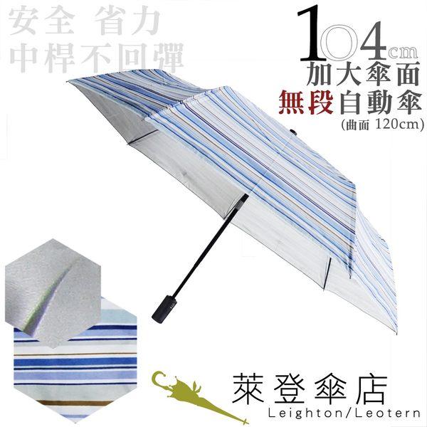 雨傘 陽傘 ☆萊登傘☆ 加大傘面 不回彈 無段自動傘 遮光擋熱 銀膠 Leotern (藍白橫條)